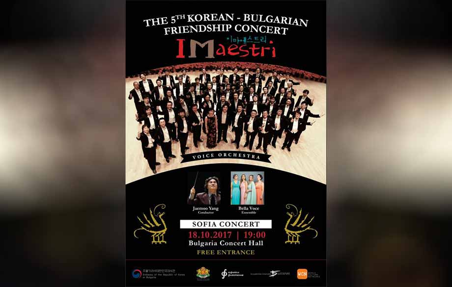 The 5th Korean-Bulgarian Friendship Concert Was a Huge Success