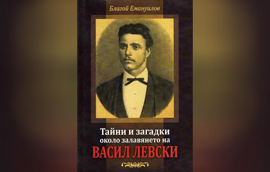Interview with Blagoi Emanuilov: The revolutionary ideology and work of Vasil Levski was a real threat to the status quo of the Balkans in the second half of the 19th century