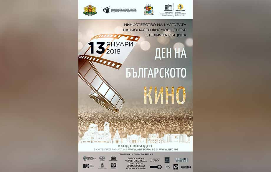 13th of January - The Day of Bulgarian Cinema