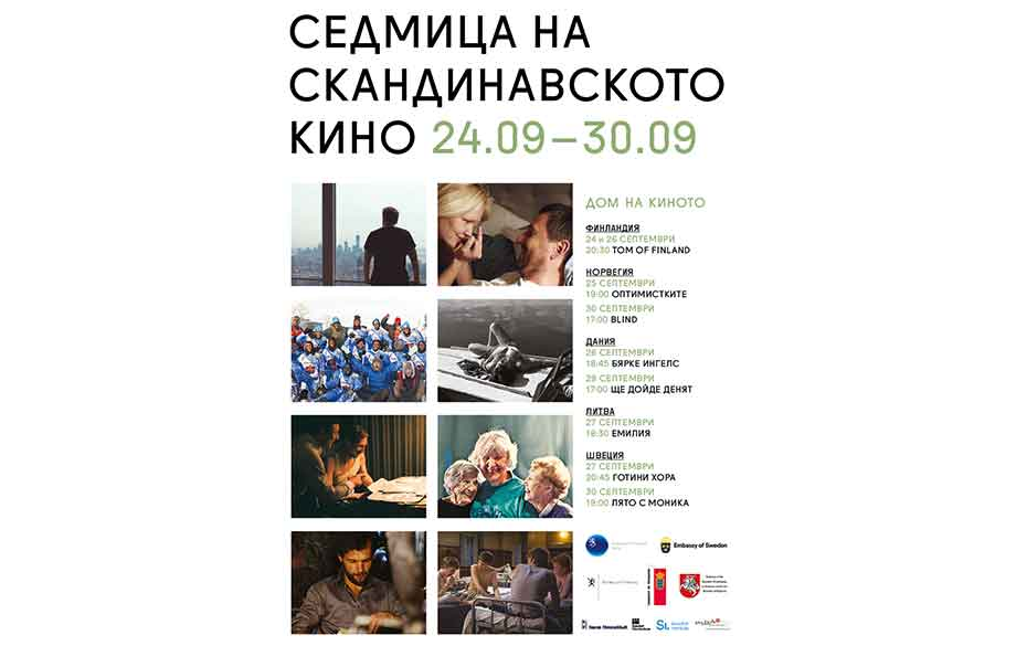 Week of Scandinavian Cinema in Sofia