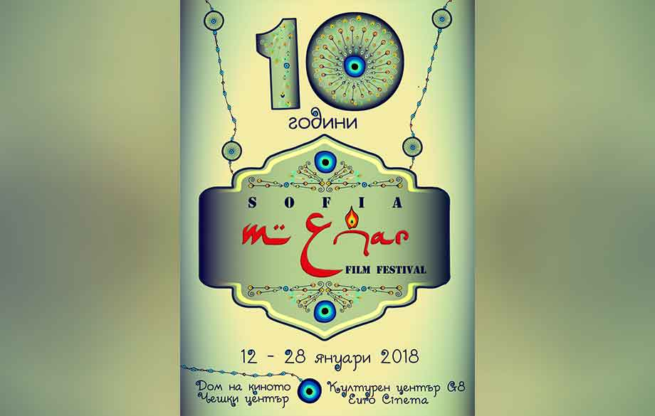 Sofia MENAR Film Festival Celebrates 10 years