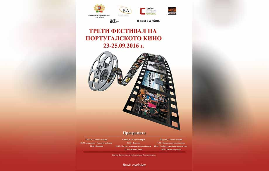 Third Fectival of Portuguese Cinema 2016