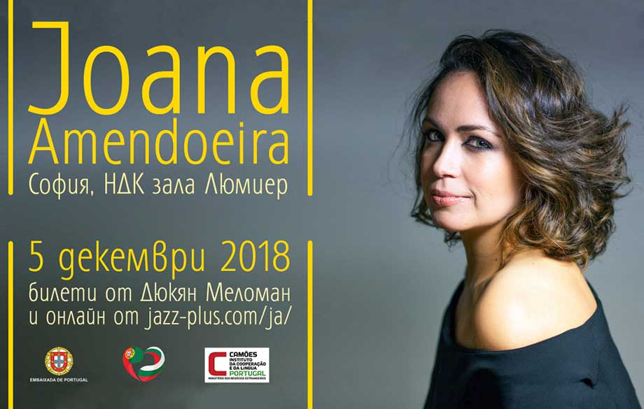 Concert of Joana Amendoeira in Sofia