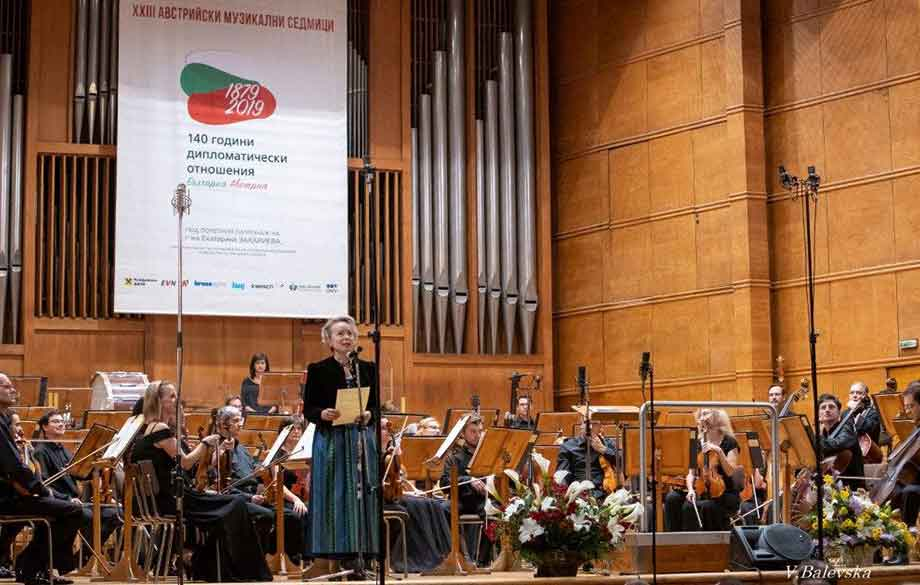 A Concert Marking the 140th Anniversary of the Austria-Bulgaria Diplomatic Relations